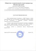 ООО «Казаньдорстрой»