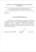 ООО «ТехСтрой»