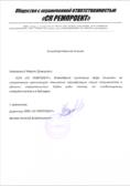 ООО «СК РЕМПРОЕКТ»
