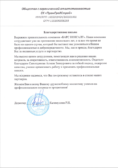 ООО СК «ПромГрадСтрой»