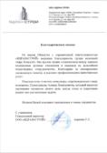 ООО «ЯДРАН-СТРОЙ»