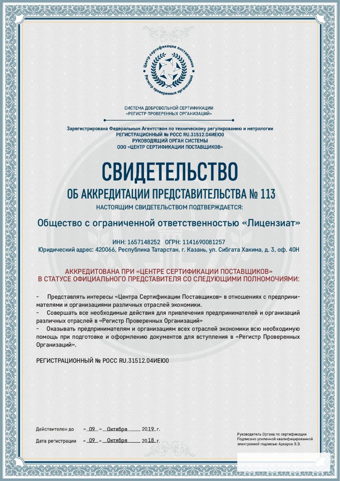 Оформление сертификата ГОСТ РПО 2016:2018 (Регистр проверенных организаций) для строительных компаний