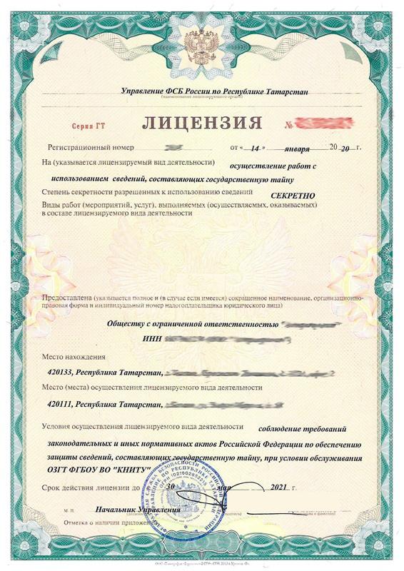 Возобновлена выдача лицензий ФСБ на гостайну организациям Татарстана.