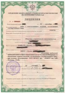 Официальная лицензия ФСБ в Казани